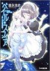 ペイル・スフィア / 富永 浩史 のシリーズ情報を見る