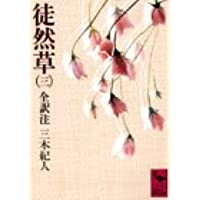 Amazon.co.jp: 三木 紀人: 本