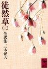 徒然草 (3) 全訳注 (講談社学術文庫 (430))