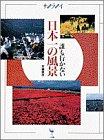 誰も行かない日本一の風景 (サライムック)