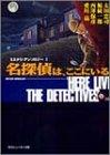 名探偵は、ここにいる―ミステリ・アンソロジー〈1〉の詳細を見る