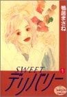SWEETデリバリー (1) (ヤングユーコミックス) 画像