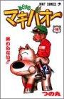 みどりのマキバオー (16) (ジャンプ・コミックス)