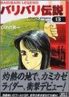 バリバリ伝説(13) (講談社漫画文庫)