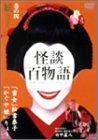 怪談百物語 4 妖 [DVD]