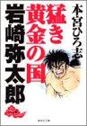 猛き黄金の国 岩崎弥太郎 1 (集英社文庫(コミック版))
