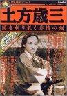 土方歳三 (歴史群像フィギュア・シリーズ2)の詳細を見る