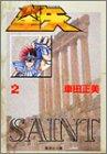 聖闘士(セイント)星矢 (2) (集英社文庫―コミック版)