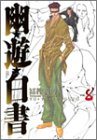 幽☆遊☆白書―完全版 (8) (ジャンプ・コミックス)