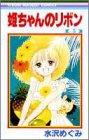 姫ちゃんのリボン (5) (りぼんマスコットコミックス)