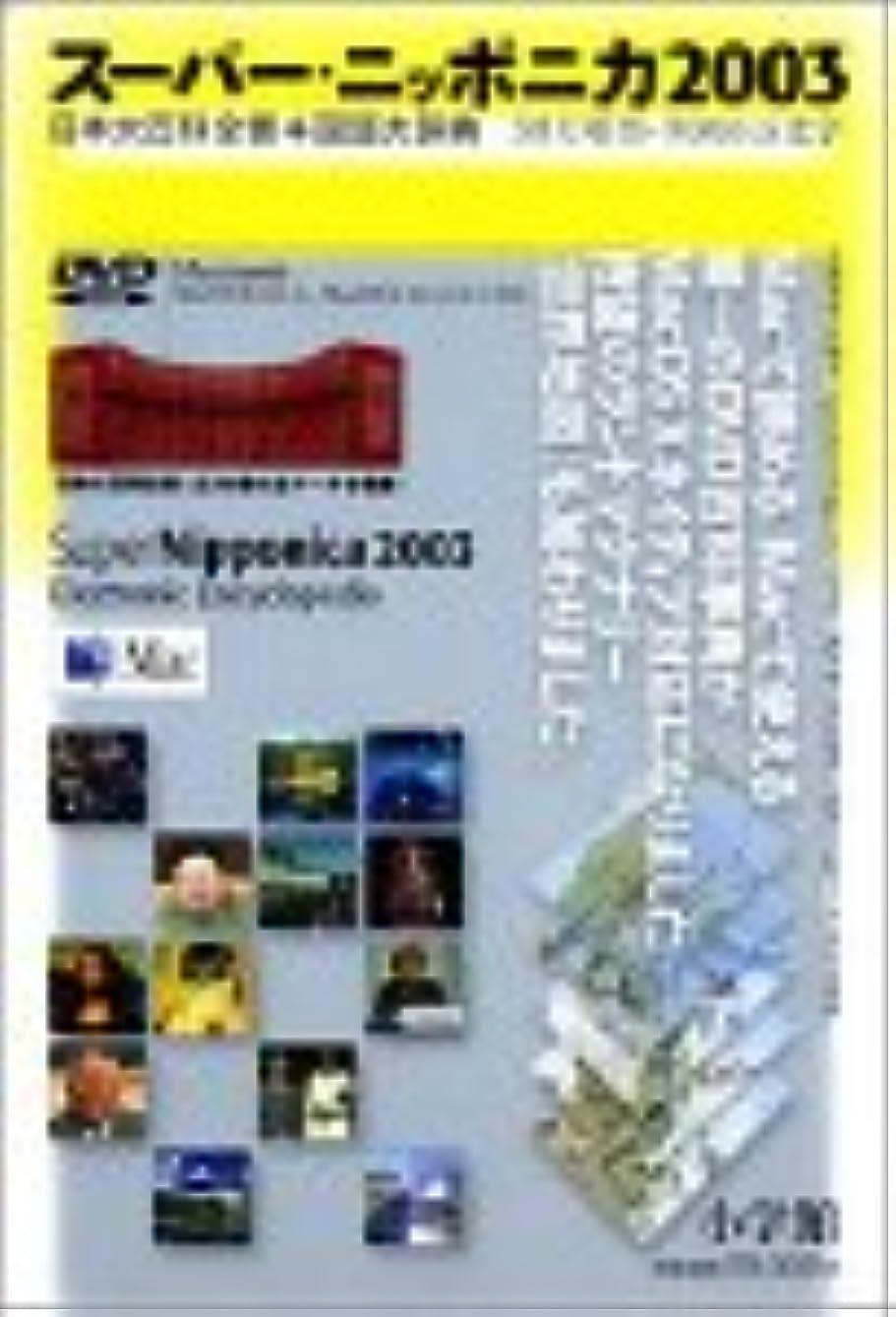 ロンドン特定のエクスタシースーパーニッポニカ 2003 DVD Macintosh版