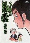 浮浪雲 (16) (ビッグコミックス)