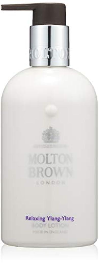 道徳必要とする選ぶMOLTON BROWN(モルトンブラウン) イランイラン コレクションYY ボディローション