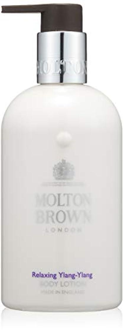 ロック解除免疫間違いなくMOLTON BROWN(モルトンブラウン) イランイラン コレクションYY ボディローション