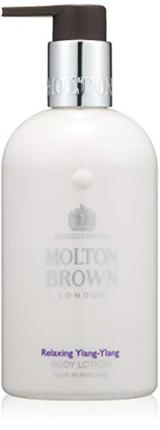 マークされた設置たとえMOLTON BROWN(モルトンブラウン) イランイラン コレクションYY ボディローション