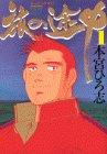 旅の途中 / 本宮 ひろ志 のシリーズ情報を見る