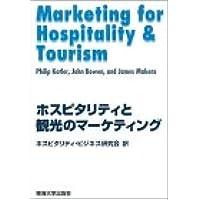 ホスピタリティと観光のマーケティング