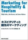 ホスピタリティと観光のマーケティング 画像