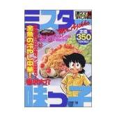 ミスター味っ子激ウマセレクション 14 (プラチナコミックス)