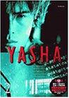 YASHA-夜叉(2)[DVD]