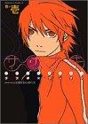 ササナキ (1) (角川コミックス・エース)の詳細を見る