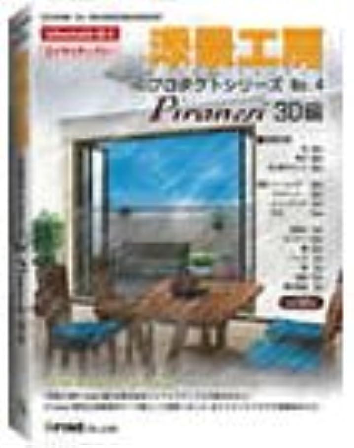 真面目な海軍防腐剤添景工房 プロダクトシリーズ 4 Piranesi 3D編
