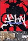 Amon 5―デビルマン黙示録 (マガジンZコミックス)