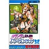 ジョジョの奇妙な冒険 第6部 ストーンオーシャン 4 (ジャンプコミックス)