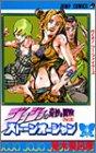 ストーンオーシャン 4 ジョジョの奇妙な冒険 第6部 (ジャンプコミックス)