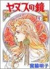 ヤヌスの鏡 1 (SGコミックス)