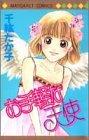 お手軽な天使 (マーガレットコミックス)