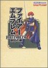 ファイアーエムブレム 封印の剣 (Nintendo DREAM×Nintendoスタジアム任天堂ゲーム攻略本)