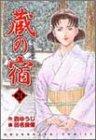 蔵の宿 24 (芳文社コミックス)