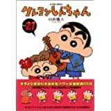 クレヨンしんちゃん (Volume21) (Action comics)