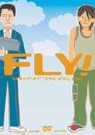 FLY! メイキング オブ「フライ,ダディ,フライ」 [DVD]
