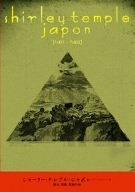 シャーリー・テンプル・ジャポン (パート1&パート2) [DVD]の詳細を見る