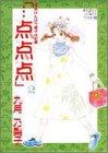 点点点 / 九月 乃梨子 のシリーズ情報を見る