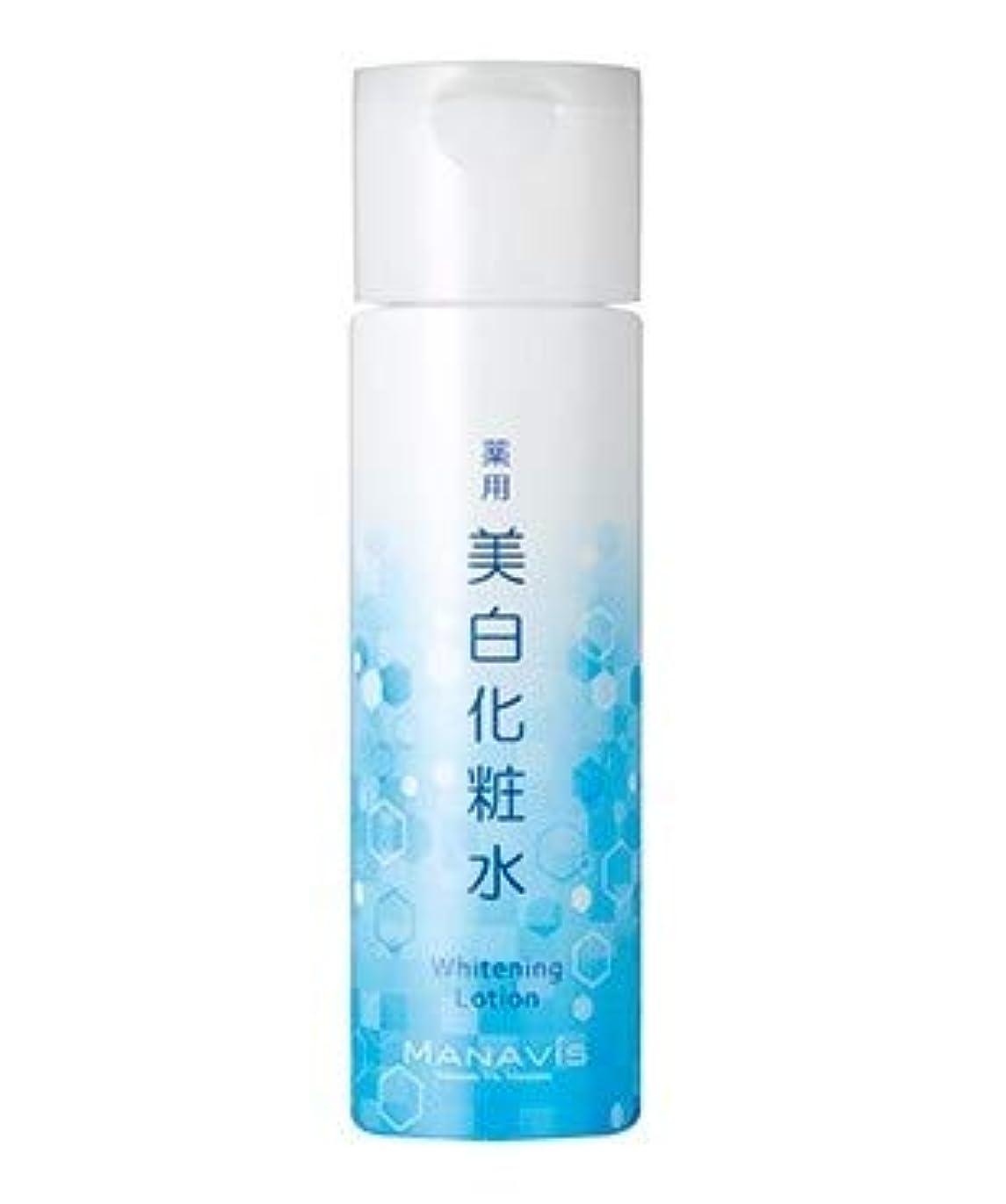 持っている検出器不振限定品 マナビス 薬用 美白化粧水 120ml MANAVIS 化粧水 マナビス化粧品 薬用美白化粧水