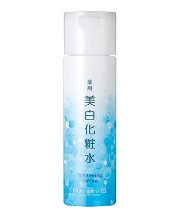 信頼性のある定期的にカビ限定品 マナビス 薬用 美白化粧水 120ml MANAVIS 化粧水 マナビス化粧品 薬用美白化粧水