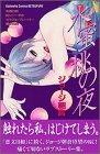 水蜜桃の夜 (講談社コミックス別冊フレンド)