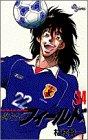 俺たちのフィールド (34) (少年サンデーコミックス)