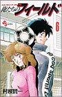 俺たちのフィールド (6) (少年サンデーコミックス)の詳細を見る