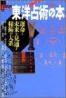 東洋占術の本―運命と未来を見通す秘術の大系 (New sight mook―Books esoterica)