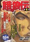 餓狼伝 第1巻 (プラチナコミックス)
