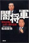 闇将軍―野中広務と小沢一郎の正体