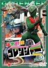 秘密戦隊ゴレンジャー Vol.9 [DVD] / 特撮(映像), 石ノ森章太郎, 誠直也, 宮内洋 (出演)