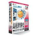 media5 Special Version 3 高校シリーズ(大学受験対応) 高校世界史