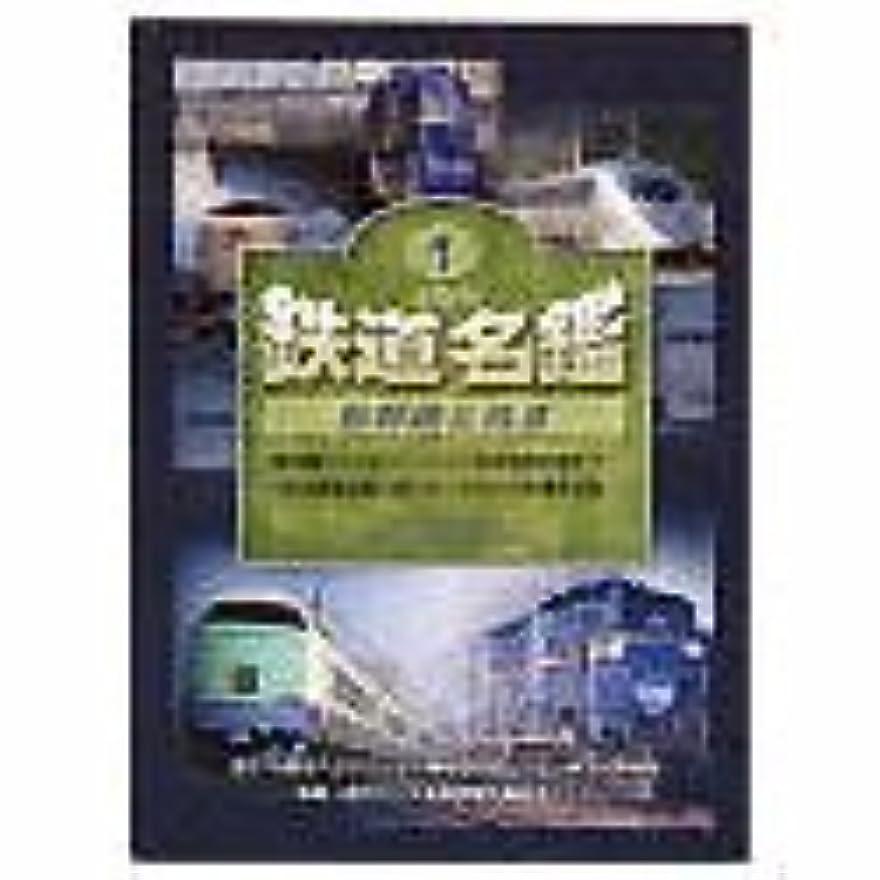 アコード分子過ちJTBの鉄道名鑑 Vol.1 新幹線 & 特急