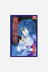 魔獣封印 (ボニータコミックス) コミック