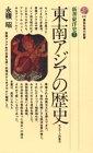 東南アジアの歴史 (講談社現代新書 457 新書東洋史 7)